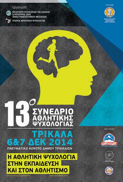 afisa_phsychology_2014