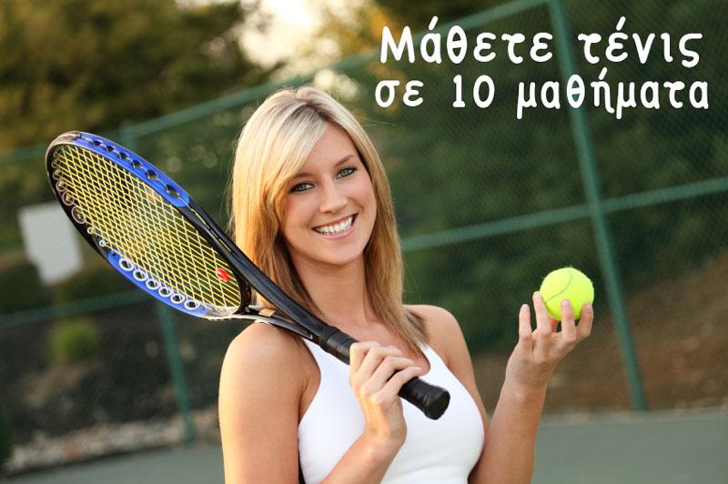 τένις-ενηλίκων-βόλος