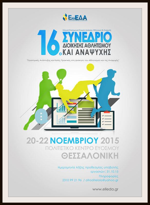 16ο-συνέδριο-διοίκησης-αθλητισμού-αναψυχής