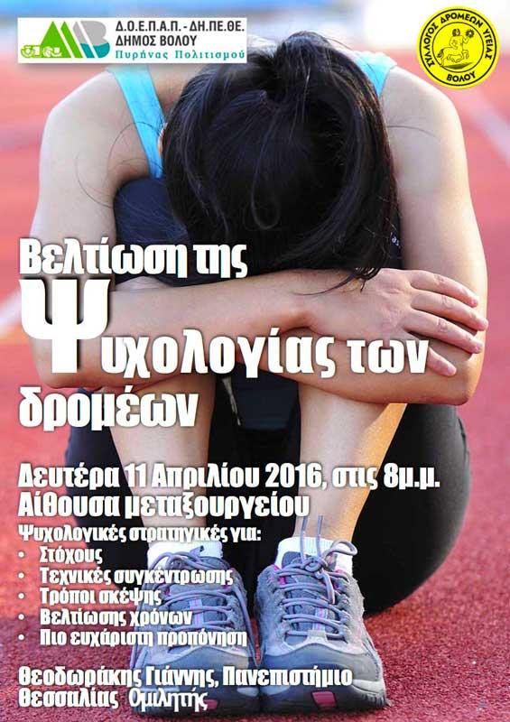 αφίσα-για-ψυχολογία-των-δρομέων-web