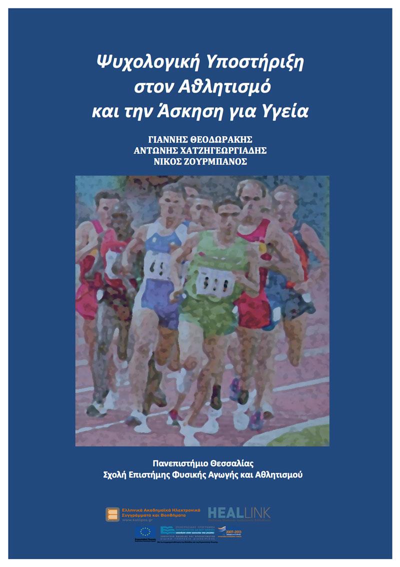 final_kallipos_book
