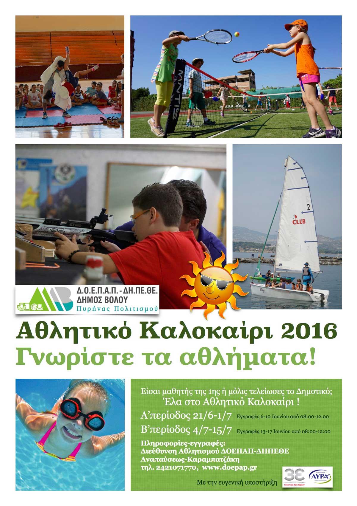 Αθλητικό-Καλοκαίρι-2016-αφίσα
