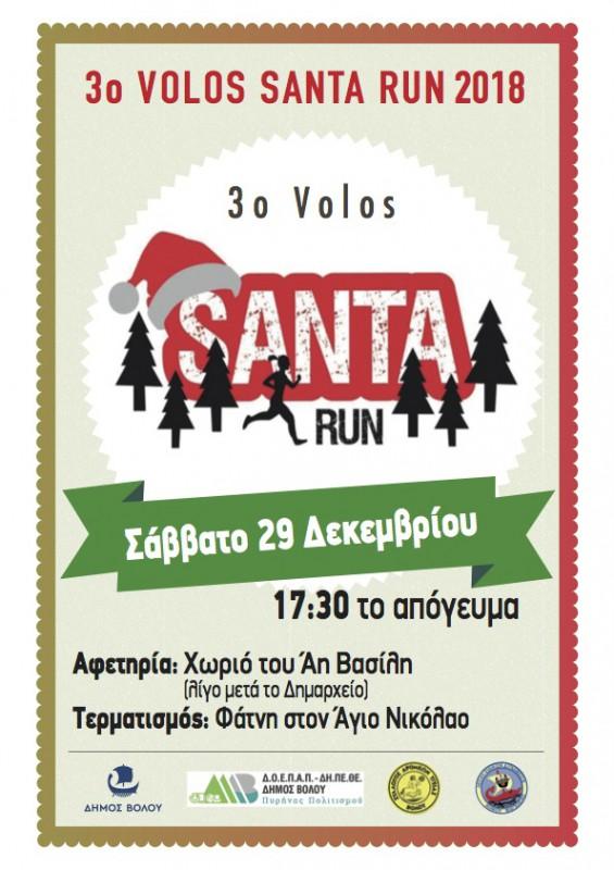 santa-run-volos-2018